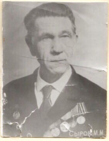 Сыров Михаил Михайлович