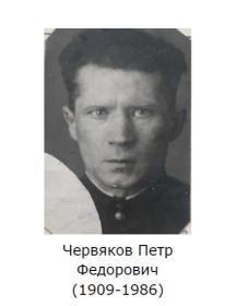 Червяков Петр Федорович