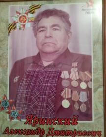 Яринский Александр Дмитриевич