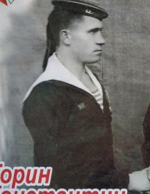 Горин Константин Евдокимович