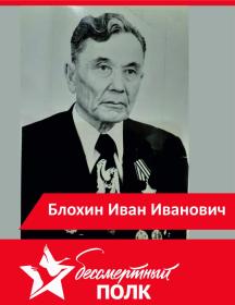 Блохин Иван Иванович