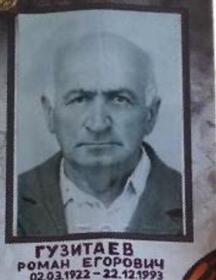 Гузитаев Роман Егорович