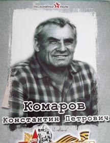 Комаров Константин Петрович