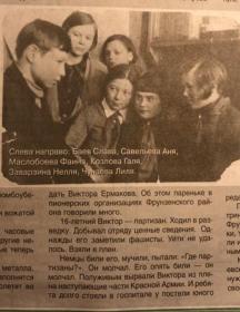Заварзина Нелля Андреевна