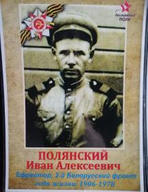 Полянский Иван Алексеевич