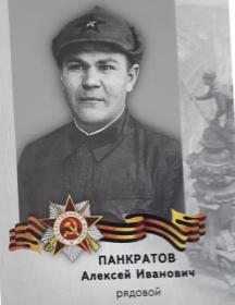 Панкратов Алексей Иванович