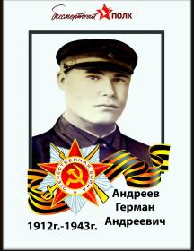 Андреев Герман Андреевич