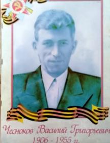 Чесноков Василий Григорьевич