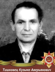 Тишковец Кузьма Аверьянович