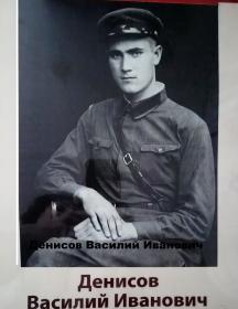 Денисов Василий Иванович