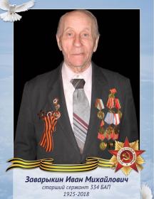 Заварыкин Иван Михайлович