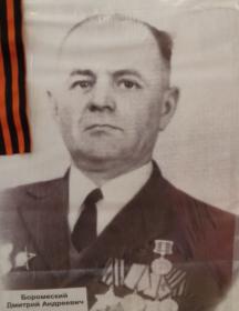Бороменский Дмитрий Андреевич
