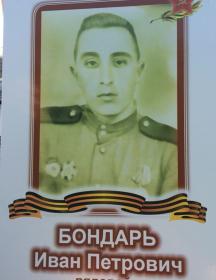 Бондарь Иван Петрович