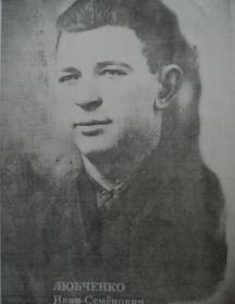 Любченко Иван Семенович