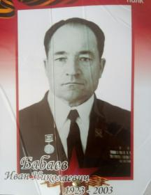 Бабаев Иван Николаевич