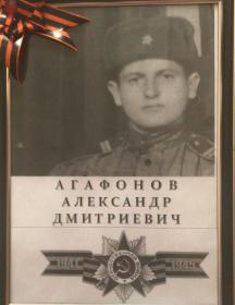 Агафонов Александр Дмитриевич