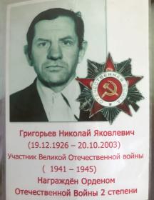 Григорьев Николай Яковлевич