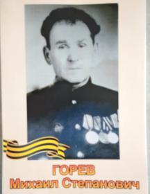 Горев Михаил Степанович