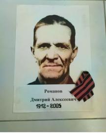 Романов Дмитрий Алексеевич