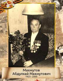 Махмутов Абдулхай Махмутович