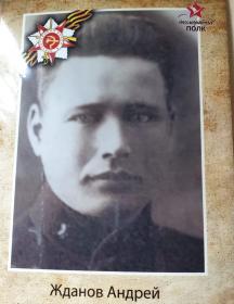 Жданов Андрей Андреевич
