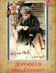 Дорофеев Иван Егорович