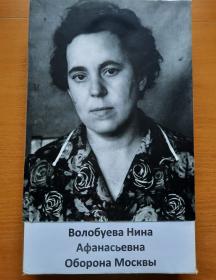Волобуева Нина Афанасьева