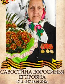 Савостина Ефросинья Егоровна