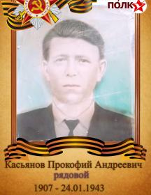 Касьянов Прокофий Андреевич