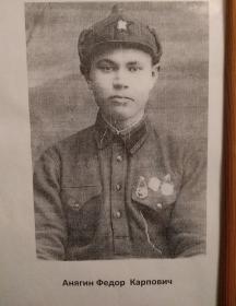 Анягин Фёдор Карпович