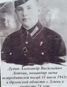 Дудин Александр Васильевич