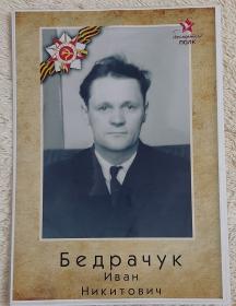 Бедрачук Иван Никитович