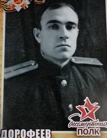 Дорофеев Владимир Иванович