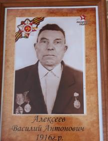 Алексеев Василий Антонович