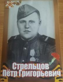 Стрельцов Петр Григорьевич