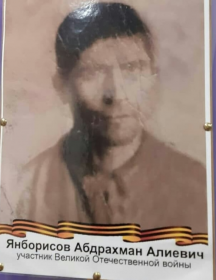 Янборисов Абдрахман Алиевич