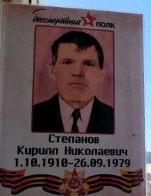 Степанов Кирилл Николаевич