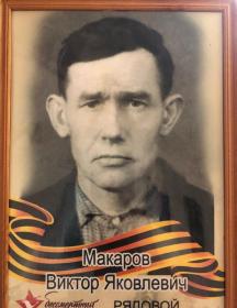 Макаров Виктор Яковлевич