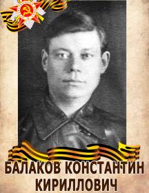 Балаков Константин Кириллович