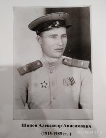 Шипов Александр Анисимович
