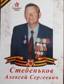 Стебеньков Алексей Сергеевич