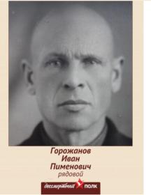 Горожанов Иван Пименович