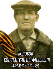 Колобов Константин Перфильевич