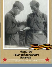 Федотов Георгий Иванович