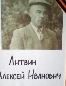 Литвин Алексей Иванович