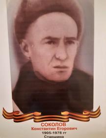 Соколов Константин Егорович