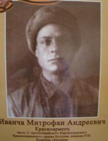 Иванча Митрофан Андреевич