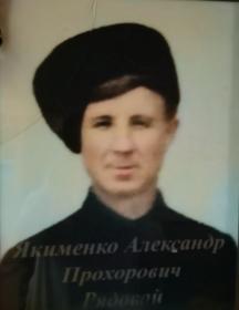 Якименко Александр Прохорович