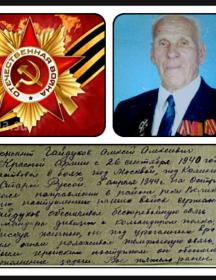 Гайдуков Алексей Алексеевич