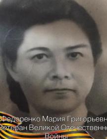 Федоренко Мария Григорьевна